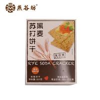 燕谷坊 全谷物燕麥蘇打餅干215g