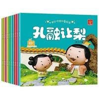 《中華傳統故事繪本》全套10冊