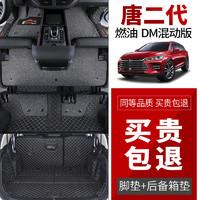 比亞迪唐二代汽車腳墊2018款全新一代唐2代DM專用全包圍改裝裝飾