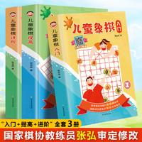 《兒童象棋入門 提高 進階》全套3冊
