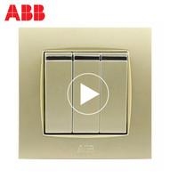 ABB開關插座面板由藝金系列三位雙控帶裝飾線三開雙控開關AU13753-PGPG *3件