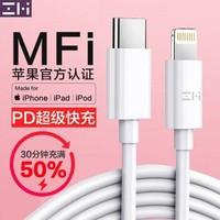 蘋果快充數據線 紫米原裝MFI認證 PD線  USB-Cto Lightning線Type-C轉L 適用于iPhoneX/XS Max/8P白色1米