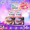 Sofy 蘇菲 衛生巾日夜用超值組合裝 57片