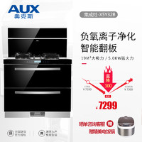 AUX  奧克斯 JJZT-X5Y32B 側吸式下排抽油煙機