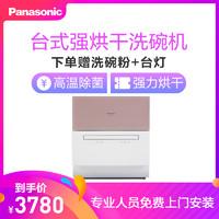 預售:松下(Panasonic)洗碗機NP-TH1PECN 6-7套容量 除菌獨立烘干 雙層碗籃臺式 全自動洗碗機(玫瑰金)