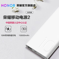 HONOR 榮耀 移動電源2 10000毫安 Micro版