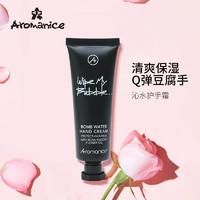 Aromanice/樂蔓 玫瑰花護手霜 50ml