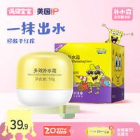 SpongeBob 嬰兒潤膚霜