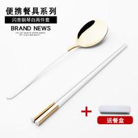 便攜式餐具筷勺 2件套