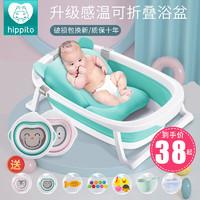 hippito 河馬逗逗 初生嬰兒洗澡盆