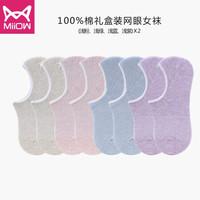 貓人Miiow8雙裝女士船襪 薄款純色棉襪淺口隱形硅膠防滑短襪女 MQL8X26002-G3 均碼 *2件