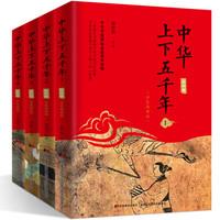 《中華上下五千年》彩色插圖版
