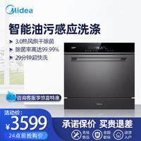 Midea/美的 X3-T 智能洗碗機全自動家用8套嵌入式臺式刷碗機