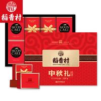 稻香村月餅中秋月餅禮盒裝廣式蛋黃蓮蓉豆沙五仁月餅單位福利團購
