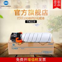 柯尼卡美能達 復印機原裝粉盒墨粉 TN119碳粉