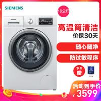 西門子洗衣機10公斤全自動變頻滾筒家用洗衣機WM12P2602W