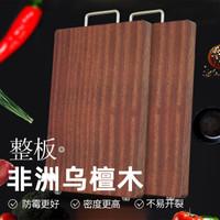 烏檀木菜板整木砧板實木切菜板案板