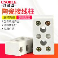 陶瓷接線柱耐高溫高頻接線端子排絕緣瓷接頭電工電線并線器接線器