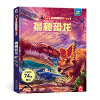 《樂樂趣 揭秘恐龍》兒童揭秘系列3D翻翻書