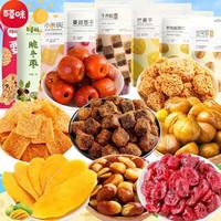 惠美 百草味堅果水果干零食大禮包 混合裝整箱(非禮盒裝)