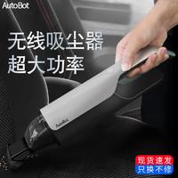 autobot車載吸塵器汽車強力吸力大功率家用小型迷你無線充電車用