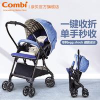 Combi 康貝 輕巧美格 輕便折疊嬰兒推車