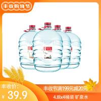 峨眉鈺泉深層1652米飲用天然礦泉水4.8L*4桶裝水小桶水泡茶沖奶粉
