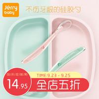 jerrybaby寶寶硅膠軟勺兒童餐具嬰兒軟頭勺新生兒輔食小勺子2支裝
