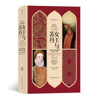 京東PLUS會員 : 《汗青堂叢書033·女王與蘇丹:伊麗莎白時期的英國與伊斯蘭世界》