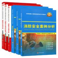 《2019新版一級注冊消防工程師考試教材》