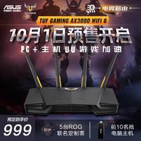 asus/華碩TUF GAMING AX3000 穿墻高速wifi6 智能雙頻無線千兆企業級路由器穿墻wifi家用游戲加速