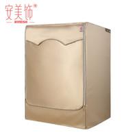安美飾 全自動滾筒洗衣機罩套 XG804XL 滾筒洗衣機防水防曬防塵罩 加厚加絨 9公斤適用 XL號 金色
