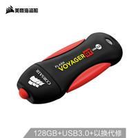 美商海盜船 128GB USB3.0 U盤 航海家GT 紅色 耐久橡膠外殼 防水防震 高速便攜