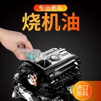 E路馳汽車發動機抗磨修復劑治燒機油精引擎降噪保養護機油添加劑