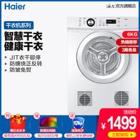Haier/海爾 EGDZE6F  6公斤家用烘干機 干衣機 衣干即停
