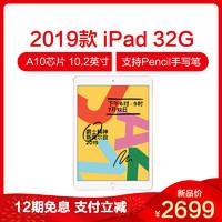 Apple iPad 第7代 10.2英寸 32G Wifi版 平板電腦 MW762CH/A 金色