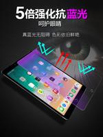 2019新款ipadair2鋼化膜2018年平板mini2/3/4迷你5/6蘋果10.2抗藍光防指紋保護貼膜pro10.5寸11/12.9寸air膜