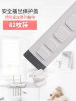 插座保護套寶寶插座孔電源塞兒童防觸電安全蓋嬰兒插頭防護蓋插孔