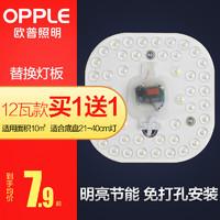 歐普led燈板吸頂燈芯改造替換圓形節能燈珠燈泡燈盤燈條燈管光源