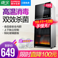 Canbo/康寶XDZ100-A38消毒柜小型家用立式碗筷大容量雙門高溫餐具