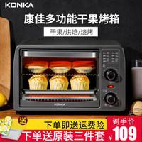 康佳(KONKA)KAO-13T1 多功能電烤箱