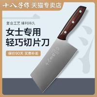 十八子作菜刀 三合鋼家用切肉刀鋒利廚房小廚刀陽江9cr18mov菜刀