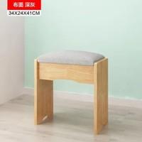 一米色彩 北欧实木深灰色梳妆凳
