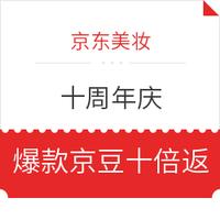 移動專享 : 京東美妝 十周年慶狂歡專場