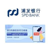 微信端、羊毛黨 : 浦發銀行 十月周五立減金