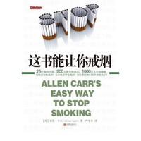 《這書能讓你戒煙》