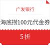 移動端 : 廣發銀行 X 海底撈火鍋 100元代金券