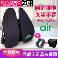 minicute 米喬 汽車人體工學腰靠-升級氣動版