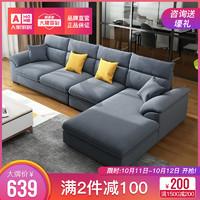 A家家具現代簡約布藝沙發組合客廳可拆洗皮布沙發大小戶型布沙發 三人位+貴婦位布藝沙發