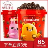 怡濃牛奶夾心巧克力豆520g桶裝麥麗素可可脂休閑小零食懷舊糖果 黑巧口味